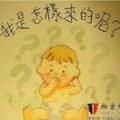 【教育】你如何看待北京小学生性教材?
