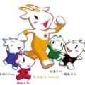 [亚运会]你最喜欢那个广州亚运的吉祥物?