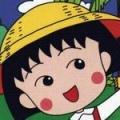 【娱乐】你是否知道樱桃小丸子?