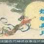 【生活】你最喜欢哪个中国神话故事?